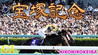 【競馬】阪神 宝塚記念(G1)【軸選び】