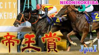 【JRA✕NAR】大井 帝王賞(Jpn1)【勝つか入るか】