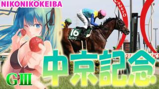【競馬】中京記念(G3)&函館2歳S(G3)【舐めたらいかんぜよ】