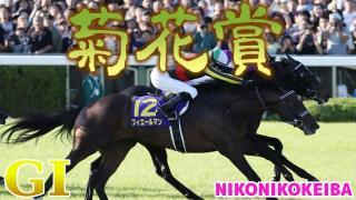 【競馬】京都 菊花賞(G1)【軸選び】