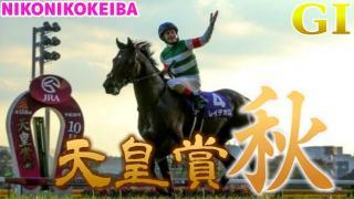 【競馬】東京 天皇賞・秋(G1)【順当】