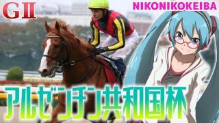 【競馬】東京 アルゼンチン共和国杯(G2)&京都 みやこS(G3)【中波乱期待】