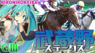 【競馬】東京 武蔵野S(G3)【馬体重】