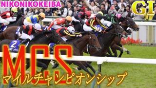 【競馬】京都 マイルCS(G1)【前】