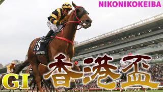 【海外競馬】香港国際競走(G1)【日本チャチャチャ】