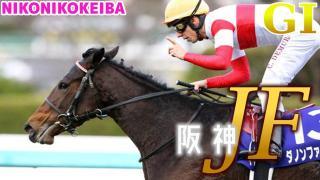 【競馬】阪神JF(G1)&中山 カペラS(G3)【根本厩舎】