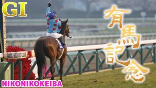【競馬】中山 有馬記念(G1)【優駿の美】