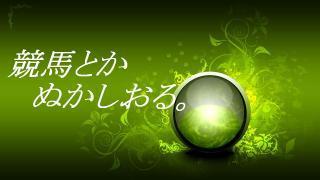 第54回宝塚記念(G1) 結果orz