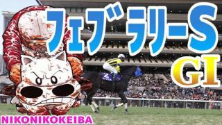 【東京 小倉】フェブラリーS(G1)&小倉大賞典(G3)【午年G1来る】