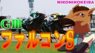 【中京】ファルコンステークス(G3)【エノンさん頑張って】