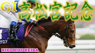 【中京 中山】高松宮記念(G1)&マーチS(G3)【王位争奪戦】