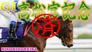 【結果】高松宮記念&マーチS【喜怒哀楽】