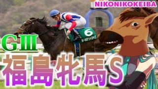 【福島】福島牝馬S【明日も障害は荒れてくれるかな?】