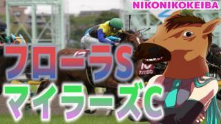 【京都 東京】マイラーズC(G2)&フローラS(G2)【サムネの肝心な馬が隠れてるね】
