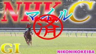 【競馬】NHKマイルカップ&新潟大賞典【ある意味順当】