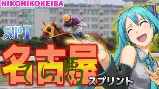 地方競馬をうんたらかんたら その175【名古屋 名古屋でら馬S(SP1)】