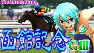 【競馬】函館 函館記念(G3)【若い女は怖い】