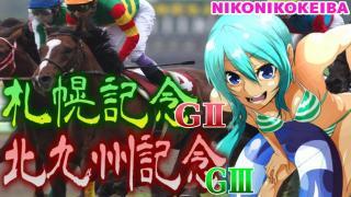 【競馬】札幌記念(G2)&北九州記念(G3)&ばんえい大賞典(BG3)【スーパーG2】