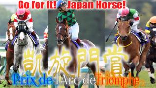【競馬 結果】神戸新聞杯&オールカマー【ついに凱旋門賞!】