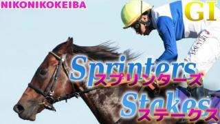【競馬】新潟 スプリンターズS(G1)【国内海外G1】