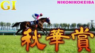 【競馬】京都 秋華賞(G1)【秋の王女へ】