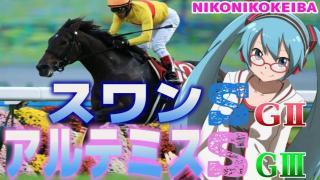 【競馬】京都 スワンS(G2)&東京 アルテミスS(G3)【応援】