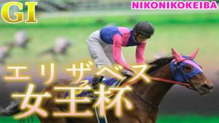 【競馬】京都 エリザベス女王杯(G1)&福島 福島記念(G3)【いつもと違う買い方】