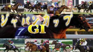 【競馬】ジャパンC(G1)&京阪杯(G3)&帯広 ばんえいオークス(BG1)【午年一番の競馬】