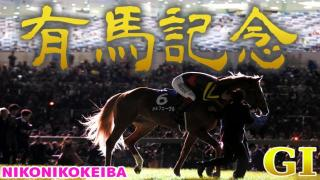 【競馬】中山 有馬記念(G1)【午年最後のレース】