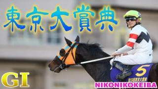 【競馬】大井 東京大賞典(G1)【JRA馬 VS 地方馬 VS USA馬】