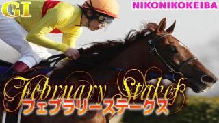 【競馬】東京 フェブラリーS(G1)&小倉 小倉大賞典(G3)【王と下克上】