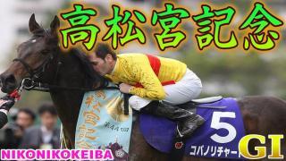 【競馬】中京 高松宮記念(G1)&中山 マーチS(G3)【短距離王】