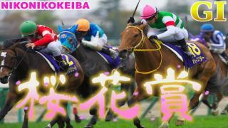 【競馬】阪神 桜花賞(G1)【牝馬クラシック初戦!】
