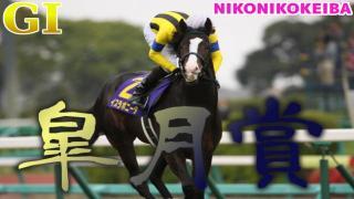 【競馬】中山 皐月賞(G1)【速い馬が勝つ】
