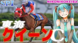 地方競馬をうんたらかんたら その229【名古屋 東海クイーンC(SP1)】
