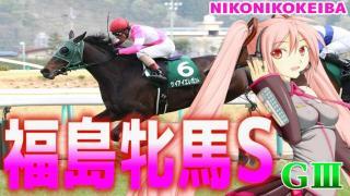 【競馬】福島 福島牝馬S(G3)【たまには福島だけで】