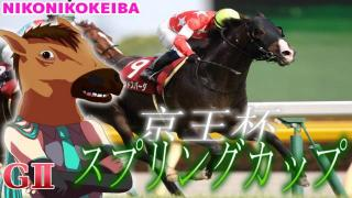 【競馬】東京 京王杯SC(G2)【当たれば良し】