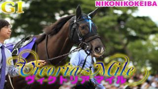【競馬】東京 ヴィクトリアM(G1)【新ヴィクトリア女王馬は?】