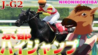 【競馬】京都 京都HJ(J-G2)&京都 白百合S(OP)【最近暑いですね】