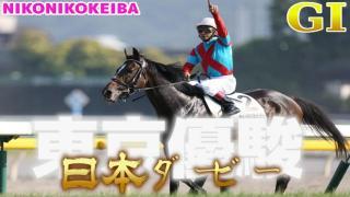 【競馬】東京 日本ダービー(G1)&東京 目黒記念(G2)【運のある馬が勝つ】