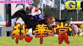 【競馬】京都 秋華賞(G1)&東京HJ(J-G2)【牝馬冠最終戦】