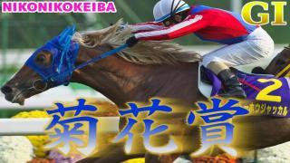 【競馬】京都 菊花賞(G1)【3歳牡馬冠最終戦】