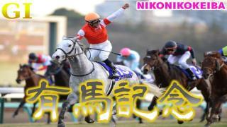 【競馬】中山 有馬記念(G1)&中山 ホープフルS(G2)【最後の出航】