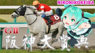 【競馬】阪神大賞典&中山 スプリングS&帯広 ばんえい記念【シャララは犠牲になったのだ】