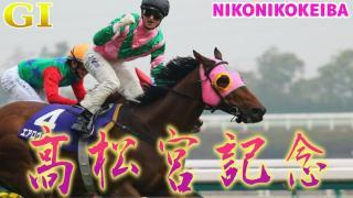 【競馬】中京 高松宮記念(G1)&中山 マーチS(G3)【逃げと追込の勝負】