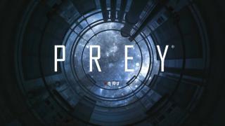 PREY-part1-