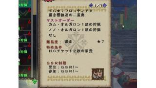 MHF日記18日目 GR7オルガロン夫婦初見プレイ