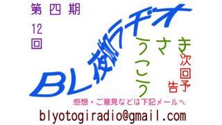 【BL夜伽ラヂオ第四期】放送予告:うさきこう【第12回】