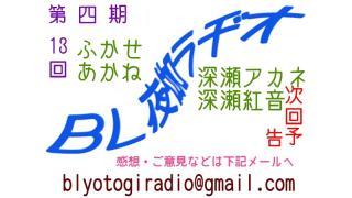 【BL夜伽ラヂオ第四期】放送予告:深瀬紅音〔深瀬アカネ〕【第13回】
