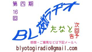 【BL夜伽ラヂオ第四期】放送予告:たなと【第16回】